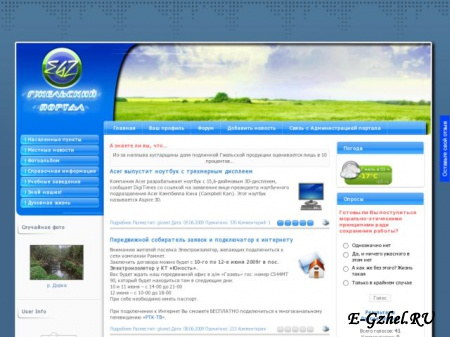 сайт версии 1.0 (2009г.)