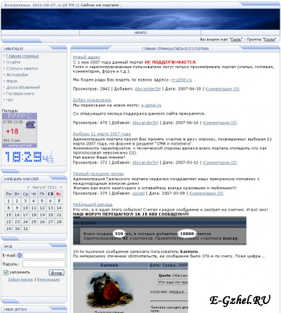 сайт на платформе Ucoz (2007г.)