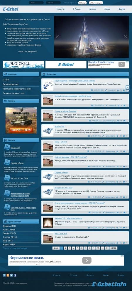 сайт версии 4.0 (2015г.)