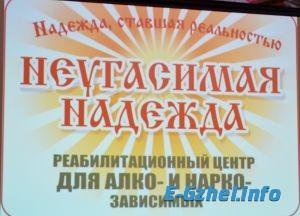 Конференция православной реабилитации наркозависимых людей