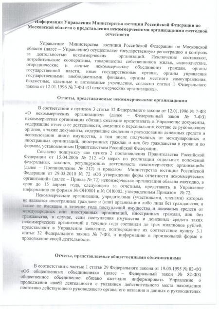 Информация Управления Министерства юстиции РФ по МО о предоставлении ежегодной отчетности