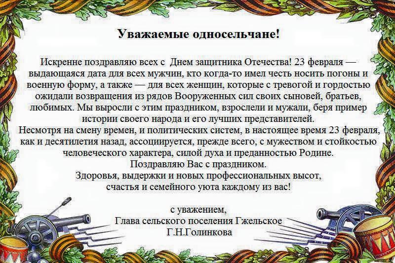 поздравление с днем села главы администрации меховое