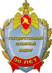 Государственному пожарному надзору 90 лет!