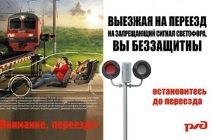 ПАМЯТКА Водителям транспортных средств о безопасности движения на железнодорожных переездах.