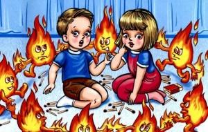 Профилактика детской шалости с огнем!