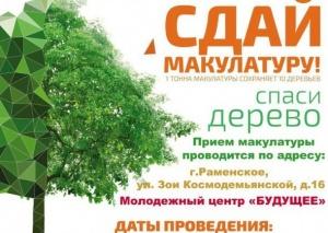 «Сдай макулатуру - спаси дерево!»